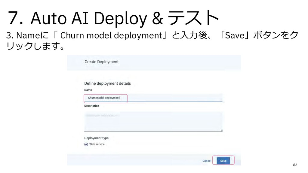 7. Auto AI Deploy & テスト 3. Nameに「 Churn model d...