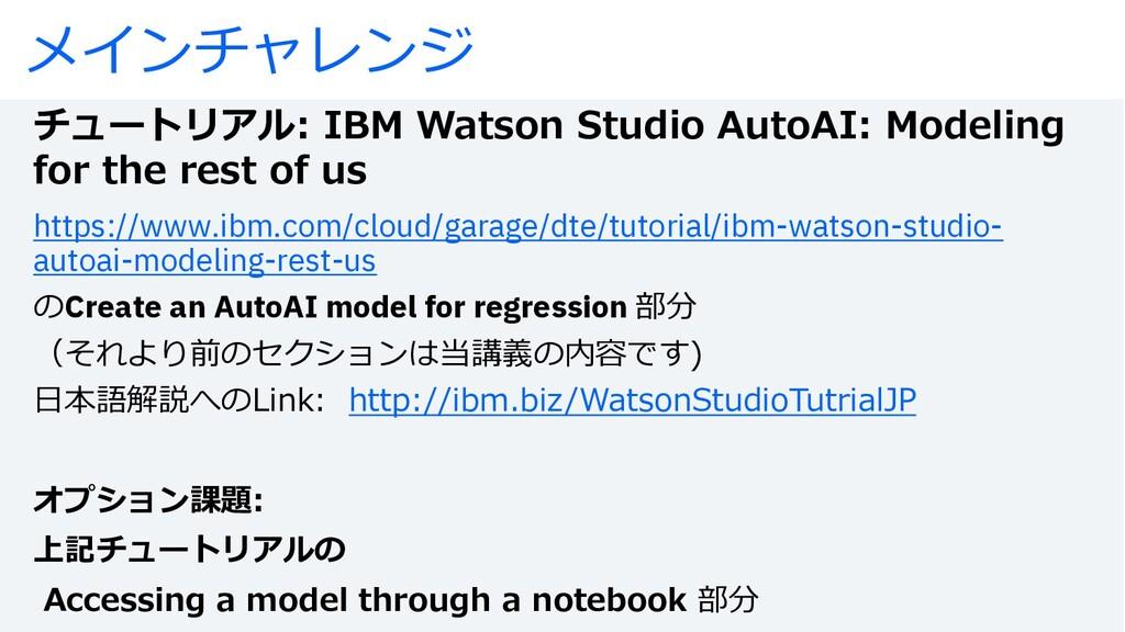 メインチャレンジ チュートリアル: IBM Watson Studio AutoAI: Mod...