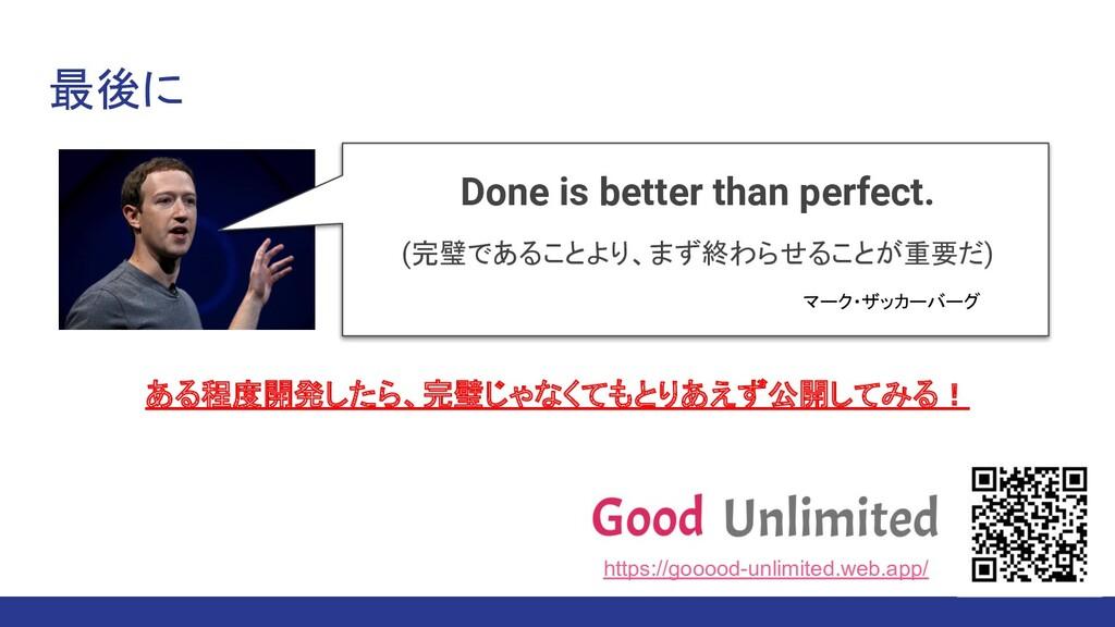 最後に Done is better than perfect. (完璧であることより、まず終...