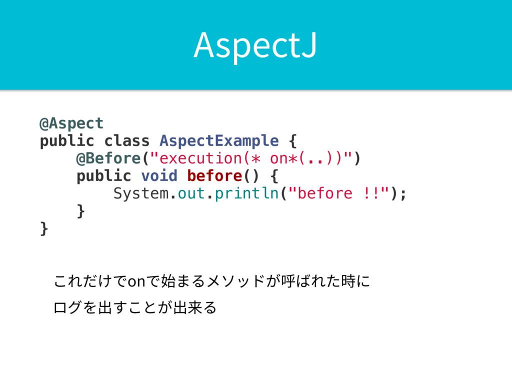 """@Aspect public class AspectExample { @Before(""""e..."""
