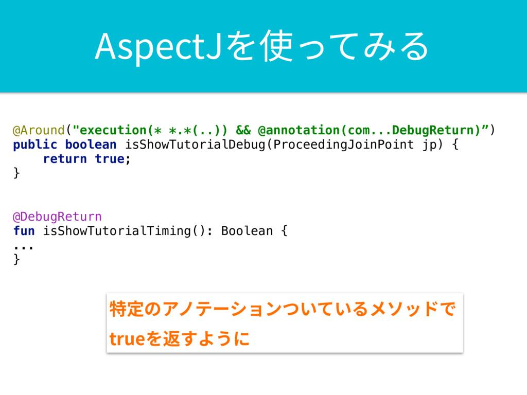 "@Around(""execution(* *.*(..)) && @annotation(co..."