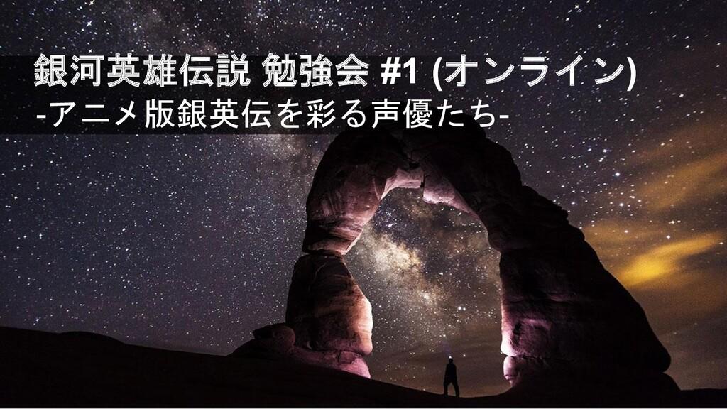 銀河英雄伝説 勉強会 #1 (オンライン) -アニメ版銀英伝を彩る声優たち-