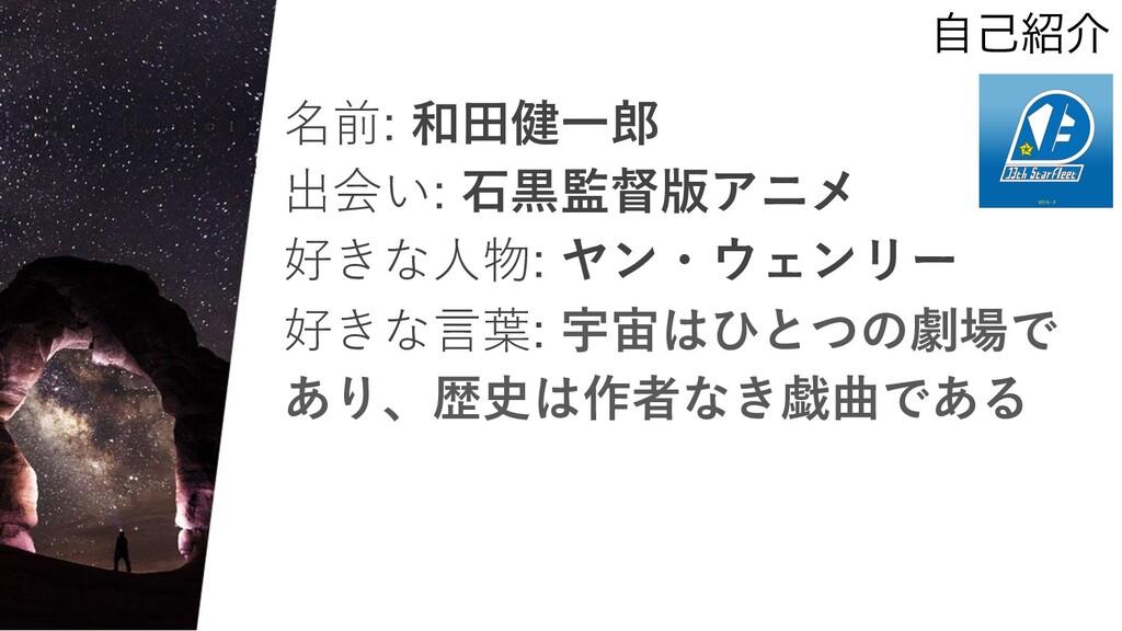 ࣗݾհ 名前: 和⽥健⼀郎 出会い: ⽯⿊監督版アニメ 好きな⼈物: ヤン・ウェンリー 好き...