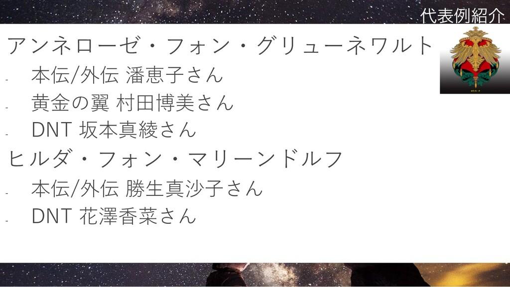 アンネローゼ・フォン・グリューネワルト - 本伝/外伝 潘恵⼦さん - ⻩⾦の翼 村⽥博美さん...