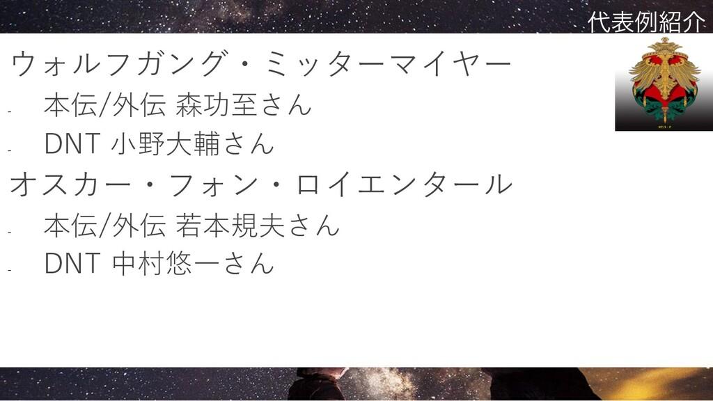 ウォルフガング・ミッターマイヤー - 本伝/外伝 森功⾄さん - DNT ⼩野⼤輔さん オスカ...