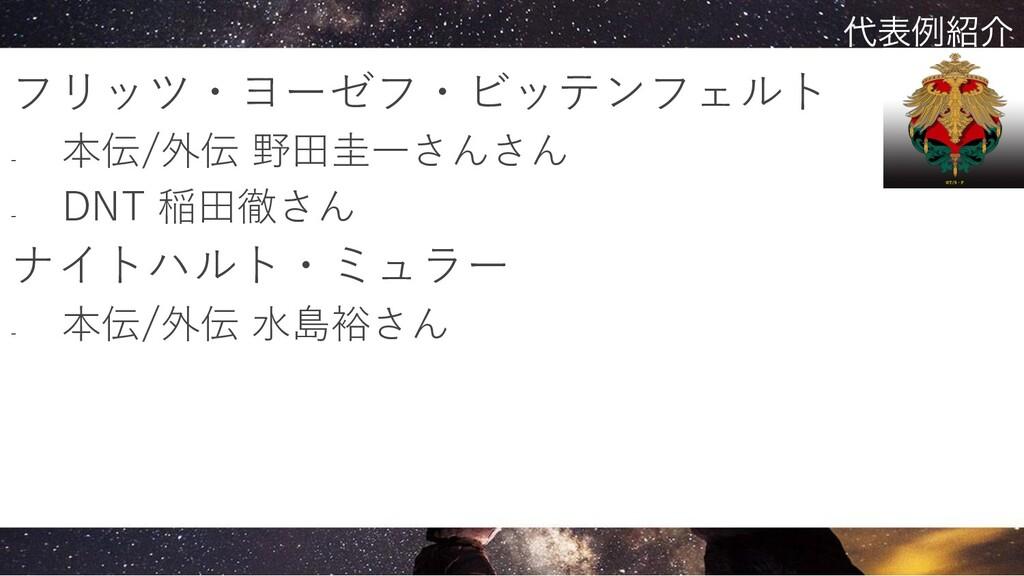 フリッツ・ヨーゼフ・ビッテンフェルト - 本伝/外伝 野⽥圭⼀さんさん - DNT 稲⽥徹さん...