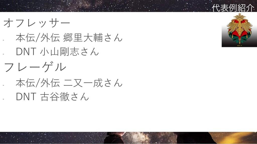 オフレッサー - 本伝/外伝 郷⾥⼤輔さん - DNT ⼩⼭剛志さん フレーゲル - 本伝/外...