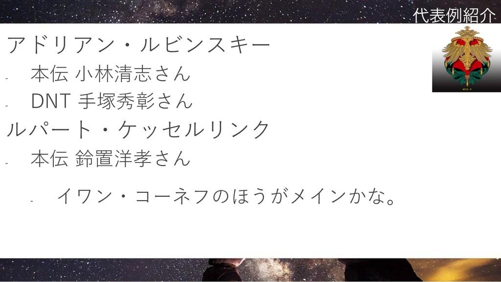 アドリアン・ルビンスキー - 本伝 ⼩林清志さん - DNT ⼿塚秀彰さん ルパート・ケッセル...