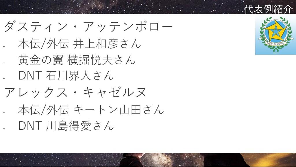 ダスティン・アッテンボロー - 本伝/外伝 井上和彦さん - ⻩⾦の翼 横掘悦夫さん - DN...