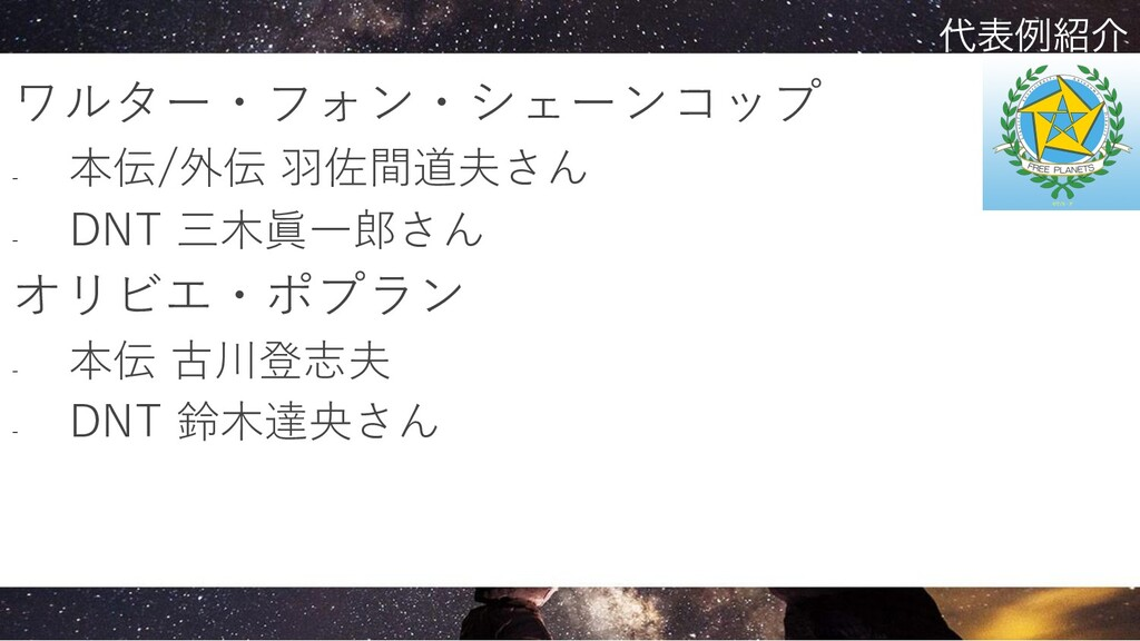 ワルター・フォン・シェーンコップ - 本伝/外伝 ⽻佐間道夫さん - DNT 三⽊眞⼀郎さん ...