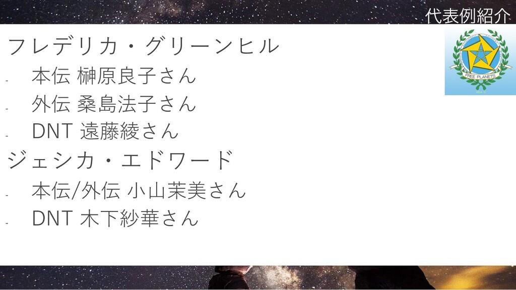 フレデリカ・グリーンヒル - 本伝 榊原良⼦さん - 外伝 桑島法⼦さん - DNT 遠藤綾さ...