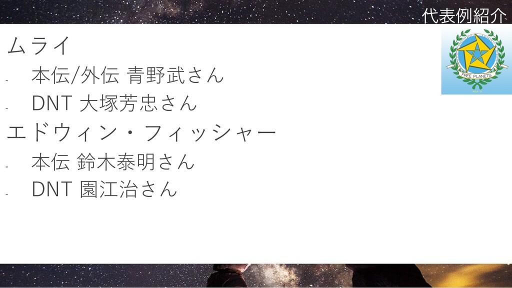 ムライ - 本伝/外伝 ⻘野武さん - DNT ⼤塚芳忠さん エドウィン・フィッシャー - 本...