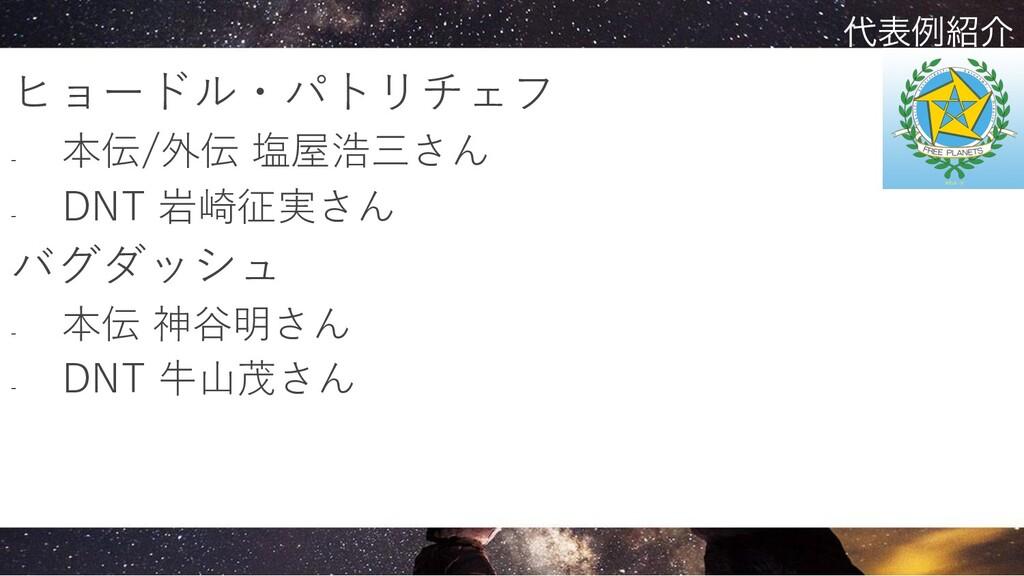 ヒョードル・パトリチェフ - 本伝/外伝 塩屋浩三さん - DNT 岩崎征実さん バグダッシュ...