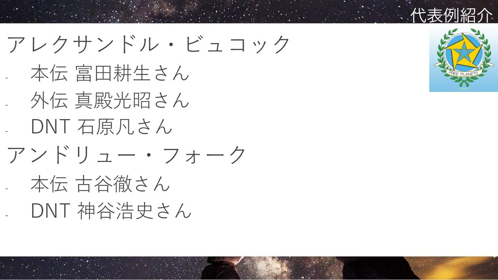 アレクサンドル・ビュコック - 本伝 富⽥耕⽣さん - 外伝 真殿光昭さん - DNT ⽯原凡...