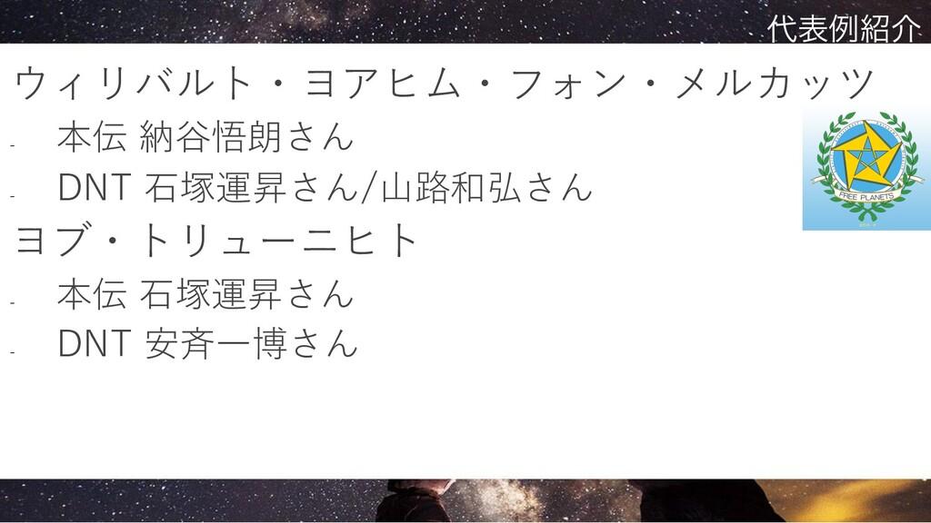 ウィリバルト・ヨアヒム・フォン・メルカッツ - 本伝 納⾕悟朗さん - DNT ⽯塚運昇さん/...