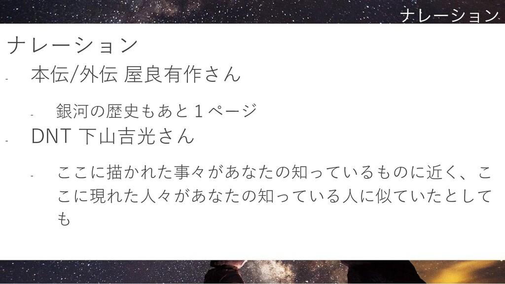 ナレーション - 本伝/外伝 屋良有作さん - 銀河の歴史もあと1ページ - DNT 下⼭吉光...