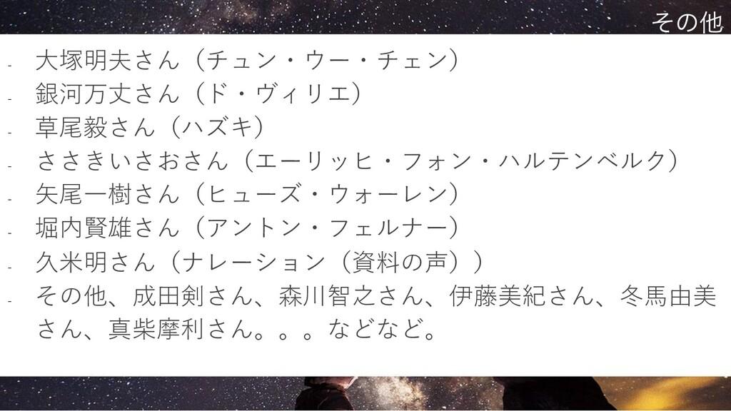 - ⼤塚明夫さん(チュン・ウー・チェン) - 銀河万丈さん(ド・ヴィリエ) - 草尾毅さん(ハ...