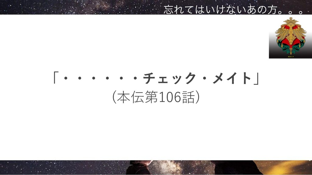 「・・・・・・チェック・メイト」 (本伝第106話) Ε͍͚ͯͳ͍͋ͷํɻɻɻ