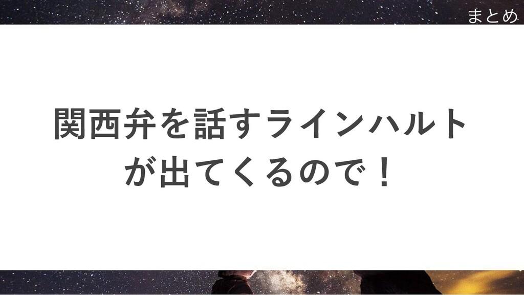 関⻄弁を話すラインハルト が出てくるので! ·ͱΊ