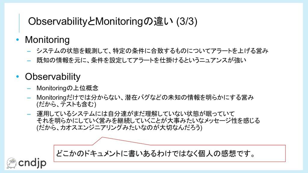 ObservabilityとMonitoringの違い (3/3) • Monitoring ...