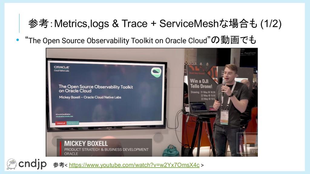 参考:Metrics,logs & Trace + ServiceMeshな場合も (1/2)...