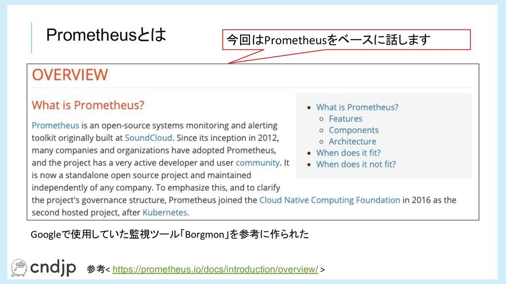 Prometheusとは 参考< https://prometheus.io/docs/int...