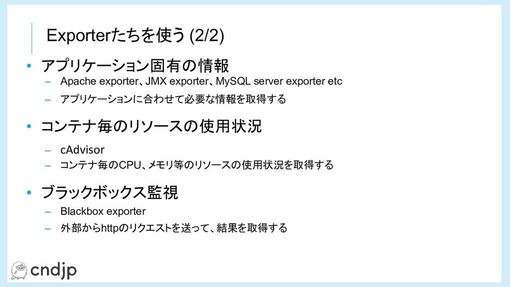 Exporterたちを使う (2/2) • アプリケーション固有の情報 – Apache ex...