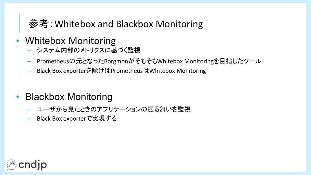 参考:Whitebox and Blackbox Monitoring • Whitebox ...