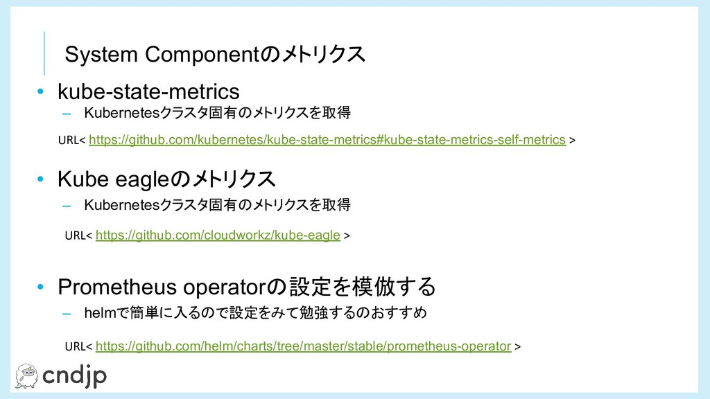 System Componentのメトリクス • kube-state-metrics – K...