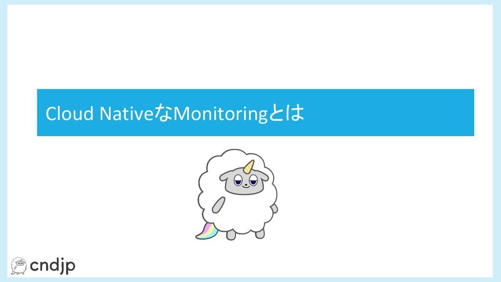 Cloud NativeなMonitoringとは