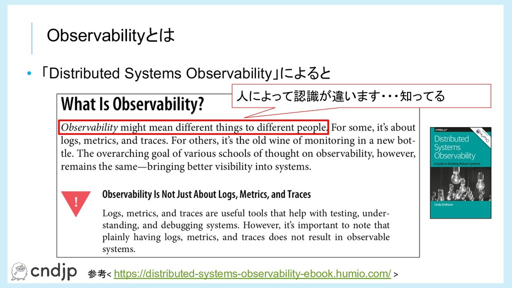 Observabilityとは 参考< https://distributed-systems...