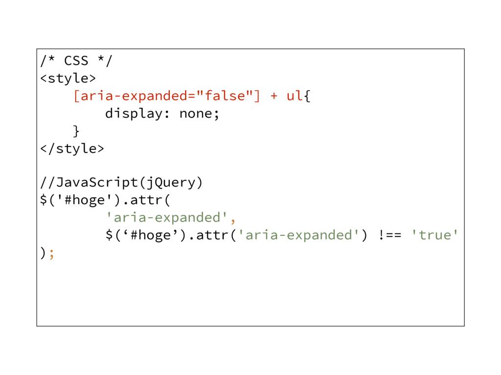 "/* CSS */ <style> [aria-expanded=""false""] + u..."