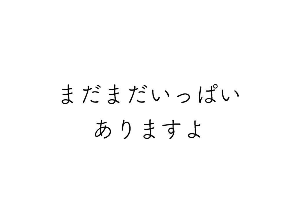 ·ͩ·͍ͩͬͺ͍ ͋Γ·͢Α