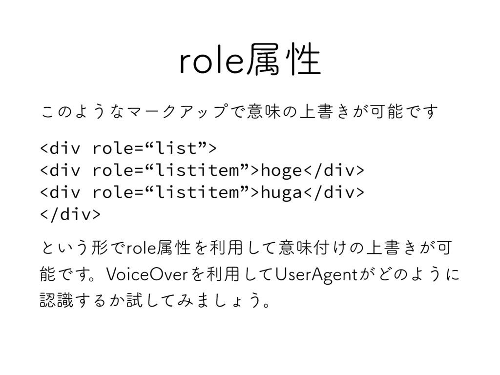 "SPMFଐੑ ͜ͷΑ͏ͳϚʔΫΞοϓͰҙຯͷ্ॻ͖͕ՄͰ͢ <div role=""list""..."