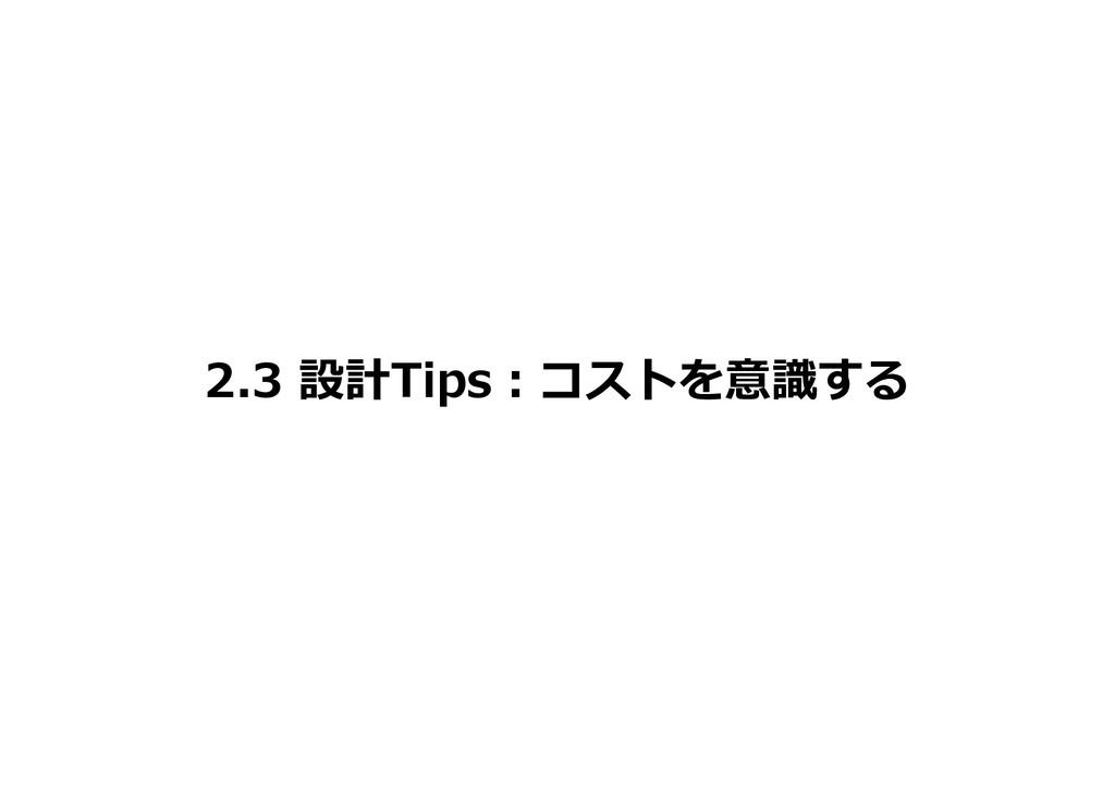 2.3 設計Tips:コストを意識する