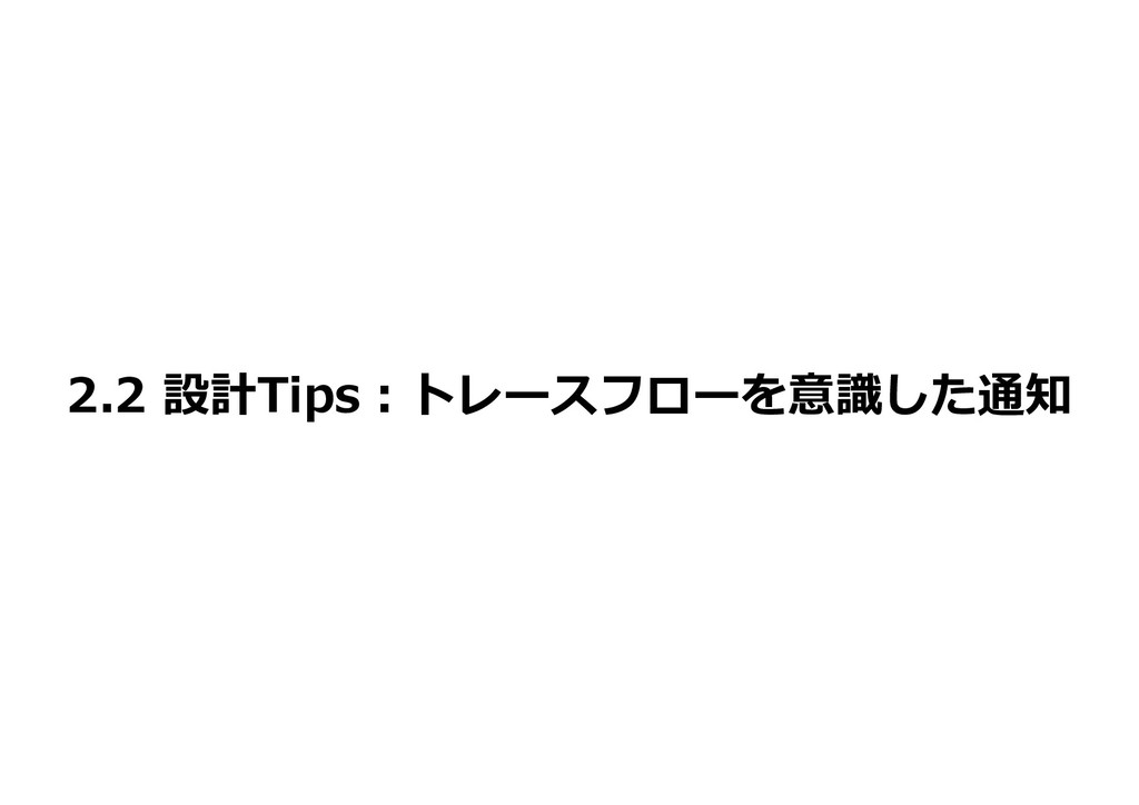 2.2 設計Tips:トレースフローを意識した通知