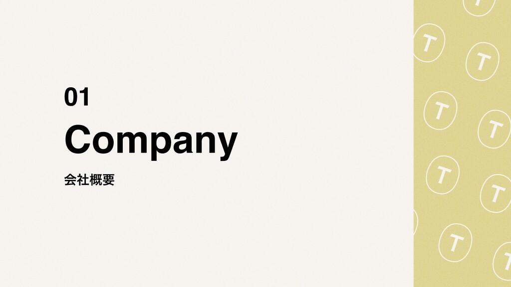 01 Company ձࣾ֓ཁ