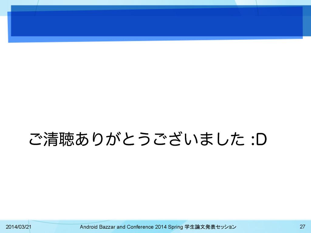 ͝ਗ਼ௌ͋Γ͕ͱ͏͍͟͝·ͨ͠% 2014/03/21 Android Bazzar an...
