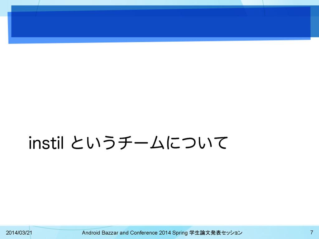 JOTUJMͱ͍͏νʔϜʹ͍ͭͯ 2014/03/21 Android Bazzar an...