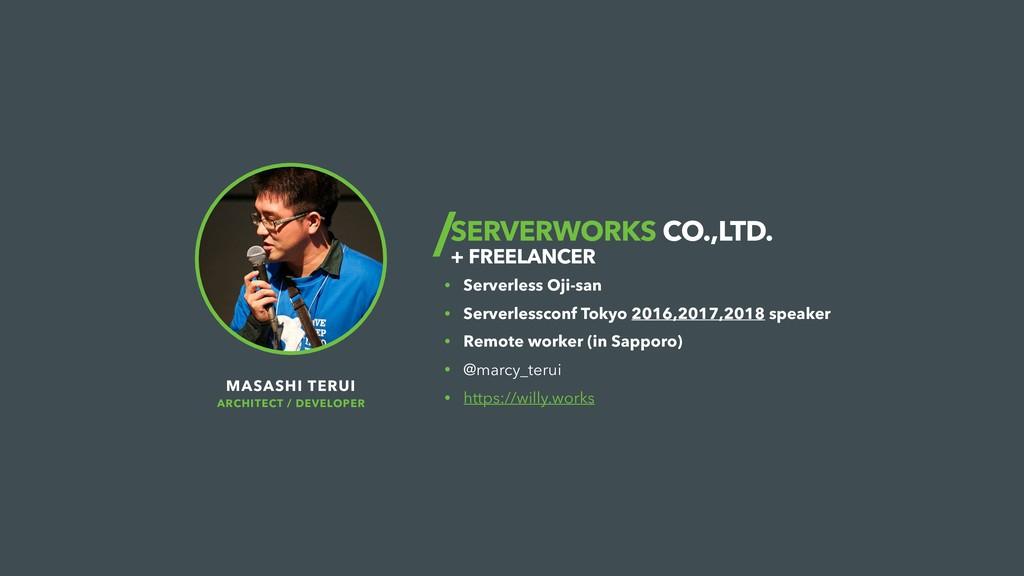 SERVERWORKS CO.,LTD. + FREELANCER • Serverless ...