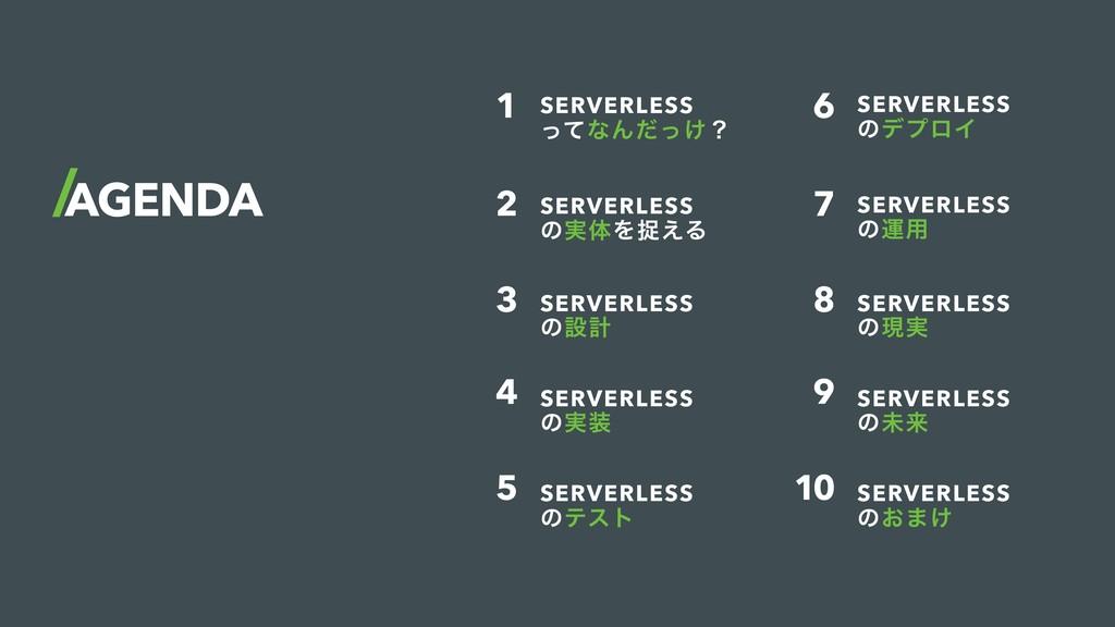 AGENDA SERVERLESS ͬͯͳΜ͚ͩͬʁ 1 6 2 7 3 8 4 9 5 10...