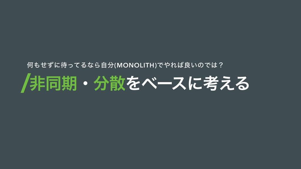 ඇಉظɾΛϕʔεʹߟ͑Δ ԿͤͣʹͬͯΔͳΒࣗ(MONOLITH)ͰΕྑ͍ͷͰʁ