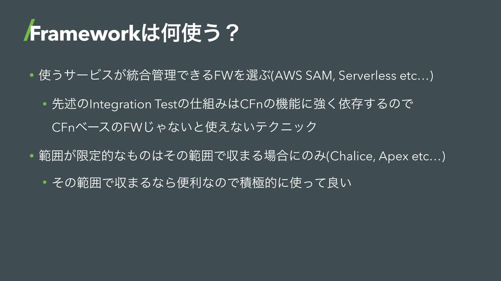 • ͏αʔϏε͕౷߹ཧͰ͖ΔFWΛબͿ(AWS SAM, Serverless etc…)...