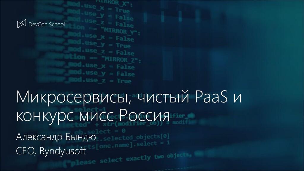 Микросервисы, чистый PaaS и конкурс мисс Россия...