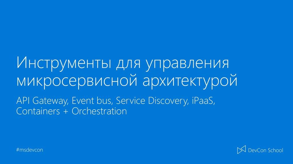 #msdevcon Инструменты для управления микросерви...