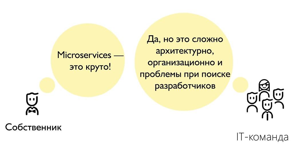 IT-команда