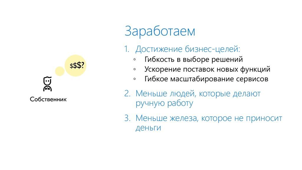 Заработаем 1. Достижение бизнес-целей: ◦ Гибкос...