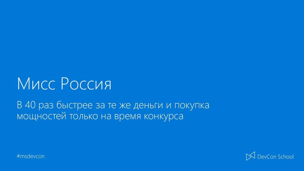 #msdevcon Мисс Россия В 40 раз быстрее за те же...
