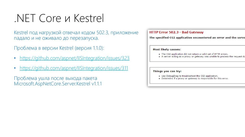 .NET Core и Kestrel Kestrel под нагрузкой отвеч...