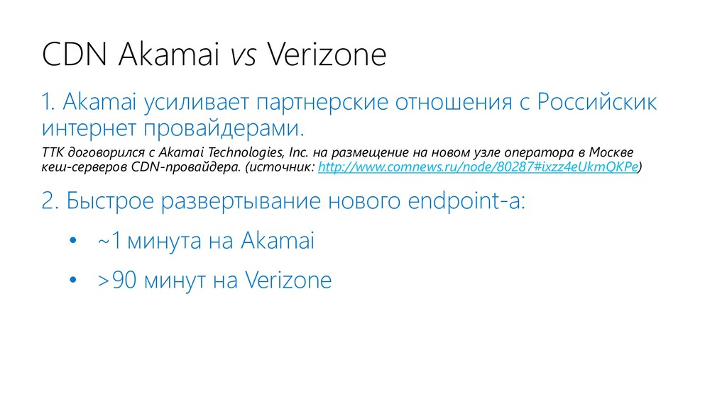 CDN Akamai vs Verizone 1. Akamai усиливает парт...